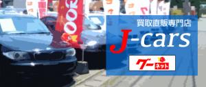 J-cars 福岡