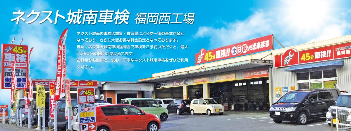ネクスト城南車検 福岡西工場