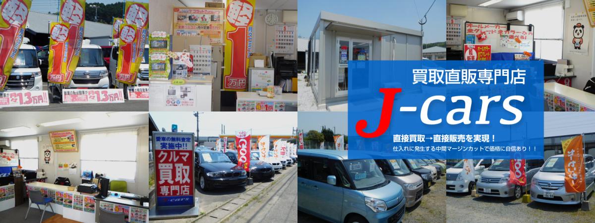 買取直販専門店 『J-cars 福岡』