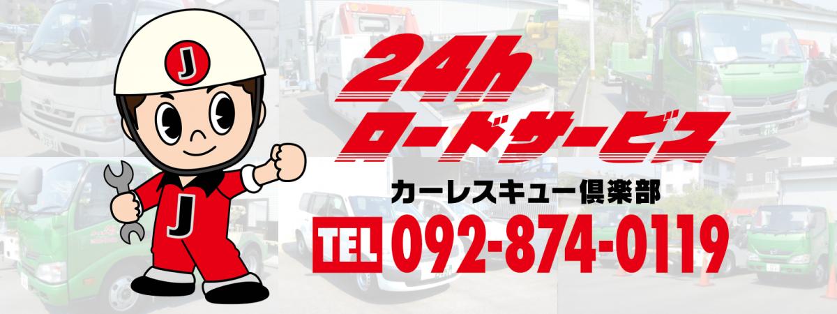 24h ロードサービス 『カーレスキュー倶楽部』